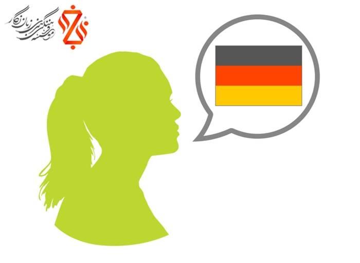 پرکاربردترین عبارات زبان آلمانی
