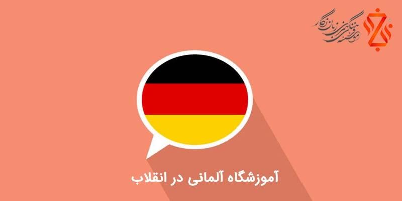 آموزشگاه آلمانی در انقلاب