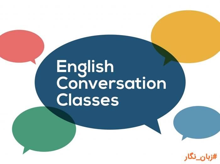 کلاس مکالمه خصوصی