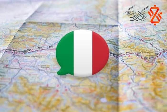 مکالمات روزمره ایتالیایی