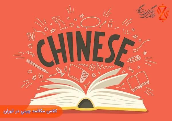کلاس مکالمه چینی در تهران