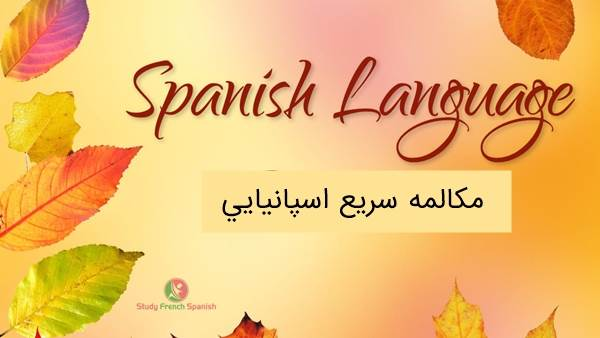 مکالمه سریع اسپانیایی