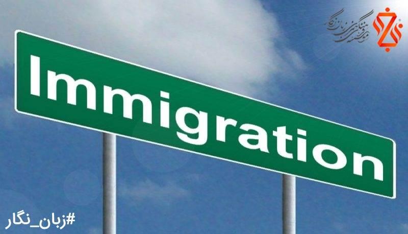 مهاجرت با زبان انگلیسی ضعیف