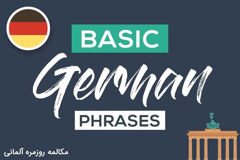 مکالمه روزمره آلمانی