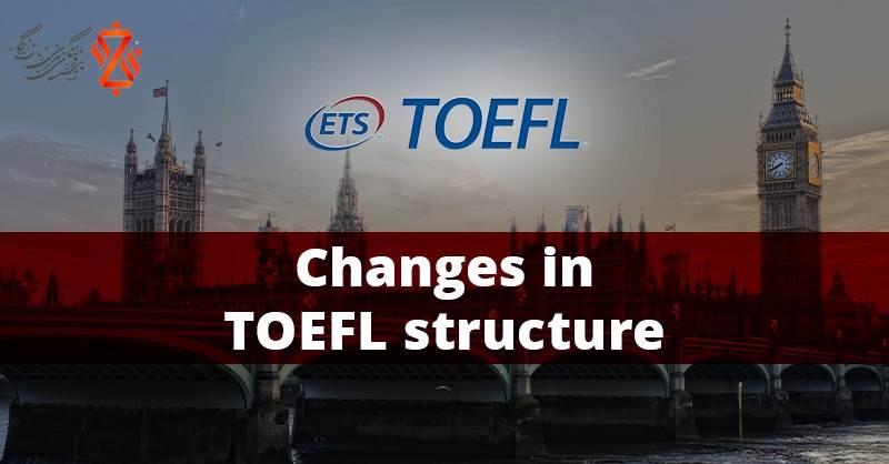 تغییرات 2019 تافل
