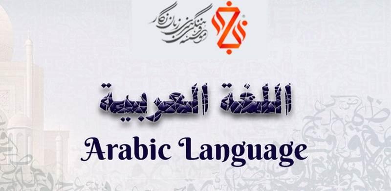 آموزشگاه زبان عربی در کارگر شمالی