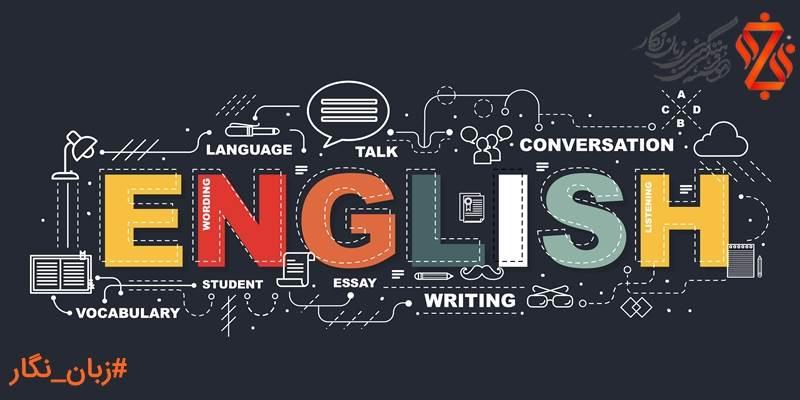 اشتباهات رایج یادگیری زبان