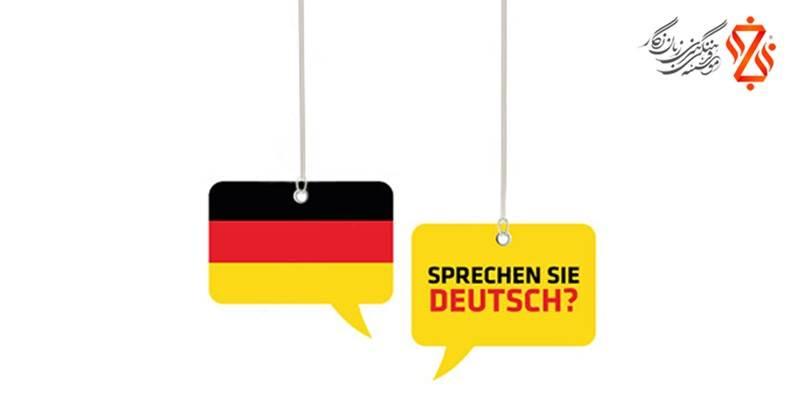 آمادگی آزمون سفارت آلمان