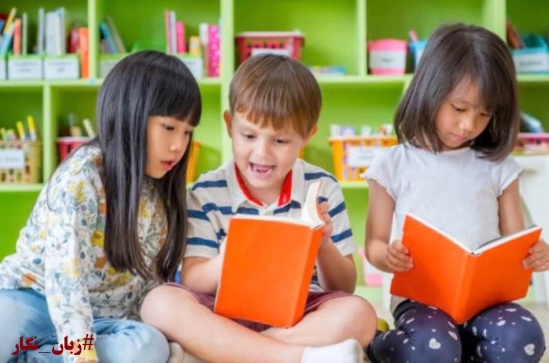 کلاس زبان برای کودکان