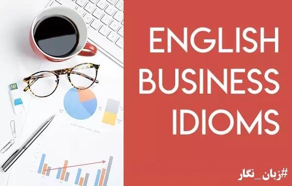 اصطلاحات کسب و کار به انگلیسی