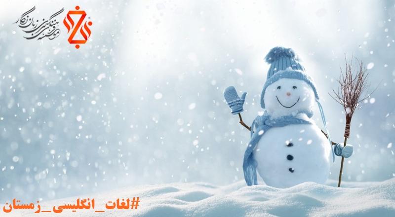 لغات انگلیسی زمستان