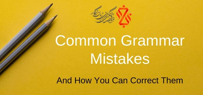 اشتباهات انگلیسی