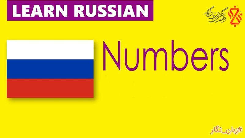 شمارش به زبان روسی