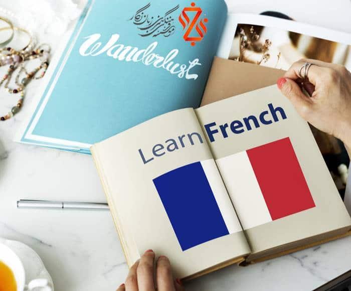 نکات یادگیری فرانسه