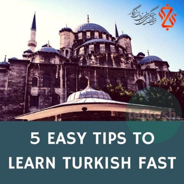 نکات یادگیری ترکی استانبولی