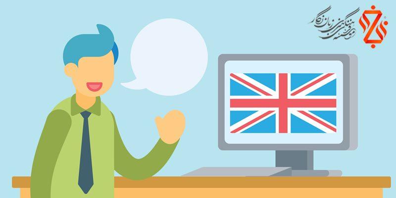 آموزش غیر حضوری زبان انگلیسی