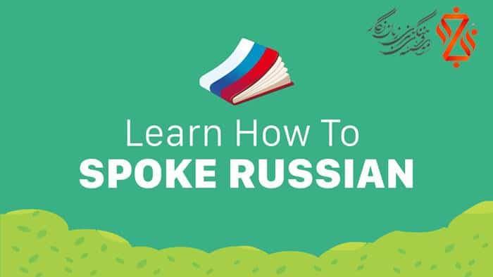 آموزش آنلاین روسی