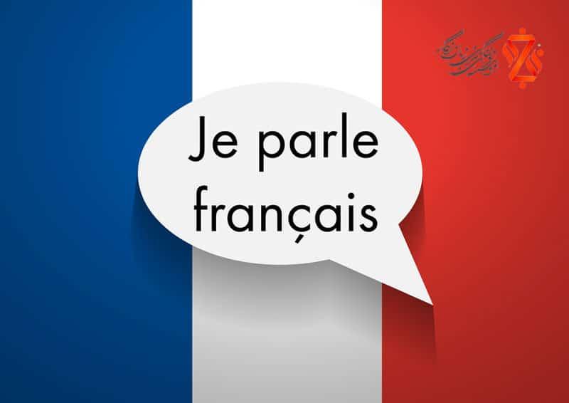 آموزش آنلاین فرانسه
