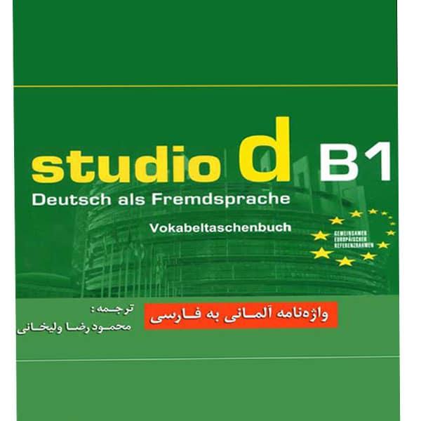 کتاب آلمانی اشتودیو Studio d B1