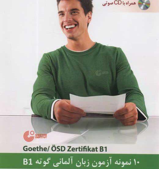 10نمونه آزمون زبان آلمانی گوته B1