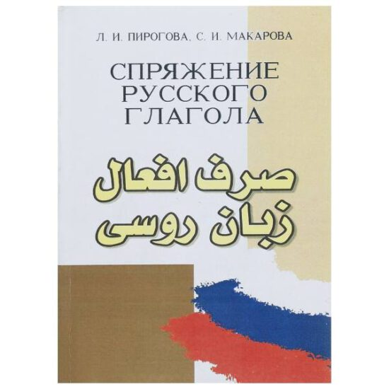 صرف افعال زبان روسی