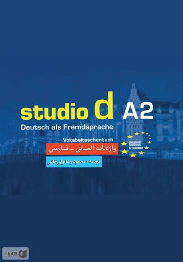 واژه نامه آلمانی به فارسیStudio d A2