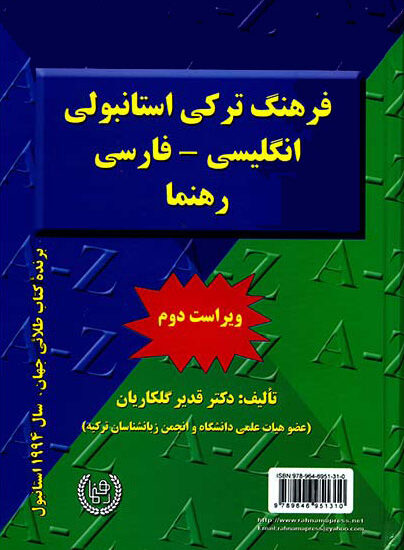 کتاب فرهنگ ترکی استانبولی انگلیسی - فارسی رهنما