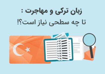 زبان ترکی و مهاجرت